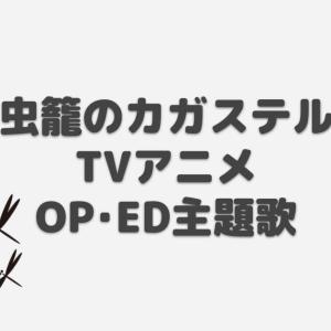虫籠のカガステル OP・ED主題歌【2020年冬アニメ】