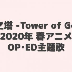 神之塔 -Tower of God- OP・ED主題歌【2020年春アニメ】