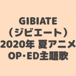 GIBIATE(ジビエート) OP・ED主題歌【2020年夏アニメ】