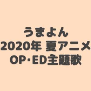 うまよん OP・ED主題歌【2020年夏アニメ】