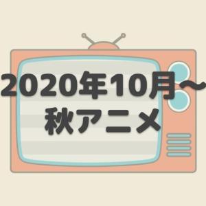 ダイの大冒険 OP・ED主題歌【2020年秋アニメ】