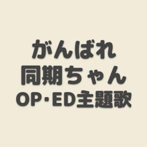がんばれ同期ちゃん OP・ED主題歌【2021年秋アニメ】