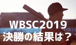 世界野球WBSC決勝!果たして結果は・・・?【2019】