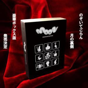「moon」がNintendo Switch用ソフト パッケージ版で限定発売決定!