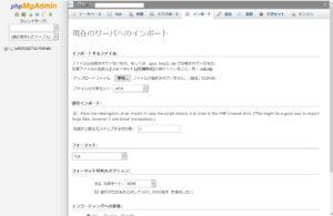lolipopレンタルサーバーのデータベース更新覚書
