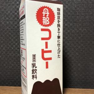 丹那コーヒーの虜 (コーヒー牛乳)