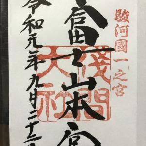 御朱印コレクション ~富士山本宮浅間大社~