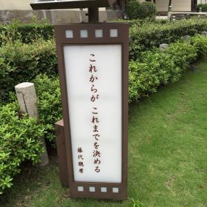「これからが これまでを決める」藤代聡麿(フジシロ トシマロ)先生の言葉