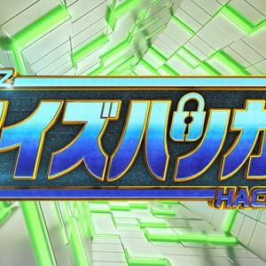 ブロガー必見!「クイズハッカー」(日本テレビ)が興味深い