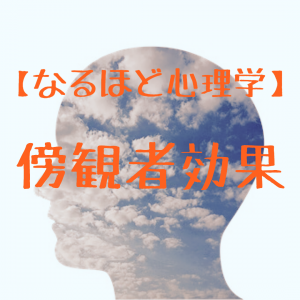 【なるほど心理学】傍観者効果から学ぶブログ・アフィリエイトへの応用
