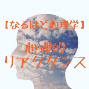【なるほど心理学】心理的リアクタンスから学ぶブログ・アフィリエイトへの応用