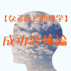 【なるほど心理学】成功恐怖理論から学ぶブログ・アフィリエイトへの応用