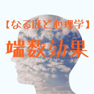 【なるほど心理学】端数効果から学ぶブログ・アフィリエイトへの応用