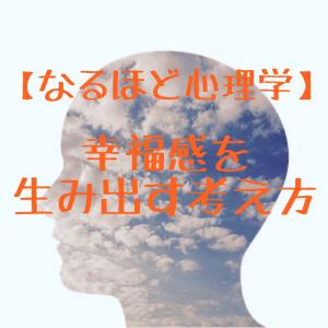 【なるほど心理学】幸福感を生み出す考え方から学ぶブログ・アフィリエイトへの応用