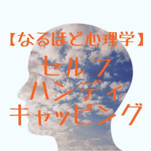 【なるほど心理学】セルフ・ハンディキャッピングから学ぶブログ・アフィリエイトへの応用