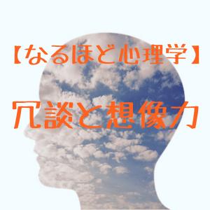 【なるほど心理学】冗談と想像力から学ぶブログ・アフィリエイトへの応用