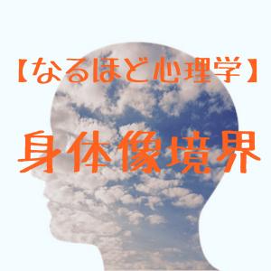 【なるほど心理学】身体像境界から学ぶブログ・アフィリエイトへの応用