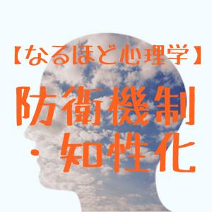 【なるほど心理学】防衛機制・知性化から学ぶブログ・アフィリエイトへの応用