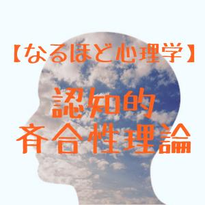 【なるほど心理学】認知的斉合性理論から学ぶブログ・アフィリエイトへの応用