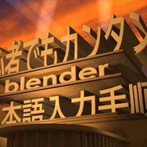 初心者でもカンタン!FOX風オープニングの作り方(Blender日本語入力手順)