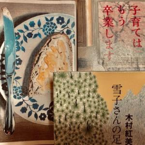 【40代・読書日和】家族との距離感について深く考えさせられた本3冊ご紹介。