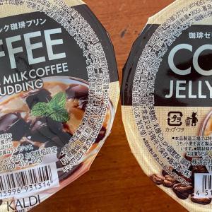 【カルディ】珈琲ゼリーが大人な味で美味しかった話。