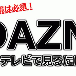 DAZN(ダゾーン)テレビで見る方法。セットトップボックスもOK!