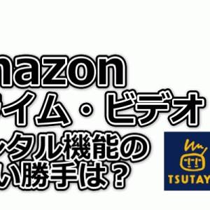 Amazonプライム・ビデオ『レンタル機能』の使い勝手は良いのか?