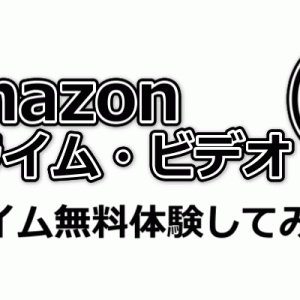 Amazonプライム・ビデオ気になる。契約前に無料体験してみよう!