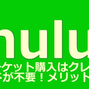 Huluチケットはクレジットカード不要!コンビニで買えますよ!
