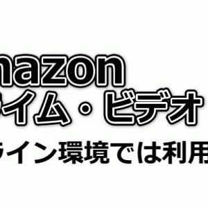 Amazonプライム・ビデオはオフライン環境では利用不可?