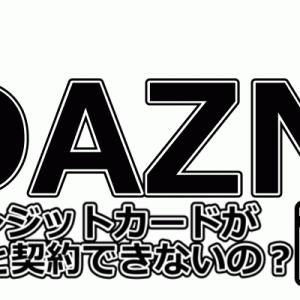 DAZN(ダゾーン)見たい!クレジットカードが無いと契約できないの?