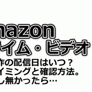 Amazonプライムビデオの新作配信日はいつ?タイミングと確認方法