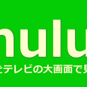 Huluをテレビの大画面で見る7つの方法とは【実は超簡単!?だよ】