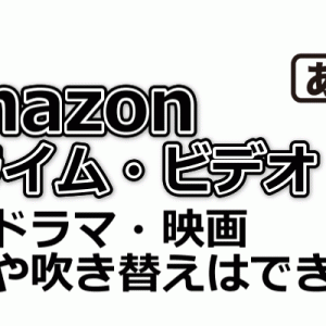 Amazonプライム・ビデオ/海外ドラマ・映画の字幕や吹き替えは?