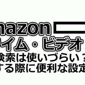 Amazonプライム・ビデオの検索は使いづらい?便利な設定も!