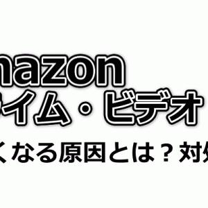 Amazonプライム・ビデオが見れなくなる原因とは?対処法は?