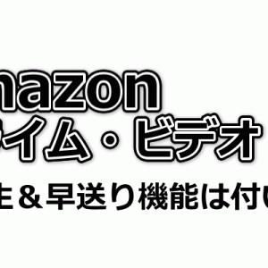 Amazonプライム・ビデオに倍速再生&早送り機能は付いてる?