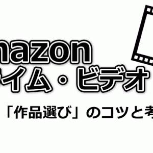 Amazonプライム・ビデオで視聴する作品選びのコツと考え方とは?