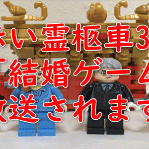 赤い霊柩車38「結婚ゲーム」TV見逃すな!~山村美紗サスペンス~