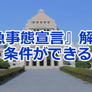 『緊急事態宣言』解除はいつ,条件ができるのか?大阪モデル早いわ!
