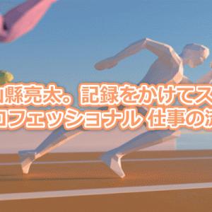 プロフェッショナル仕事の流儀/山縣亮太,記録へスタートダッシュ!