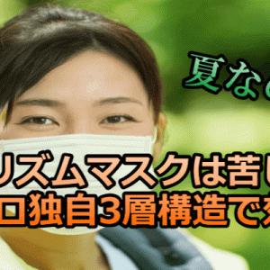 エアリズムマスクは苦しい!?ユニクロ独自3層構造で効果は?発売日6/16