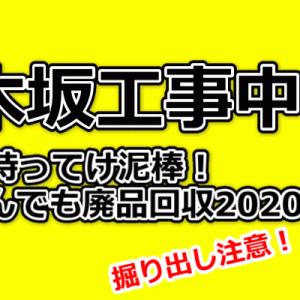 『乃木坂工事中』持ってけ泥棒!日村なんでも廃品回収/46時間テレビ