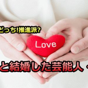 デコウトミリ&ヒモメン!クマムシ佐藤結婚向かうのか!?/有吉反省会SP