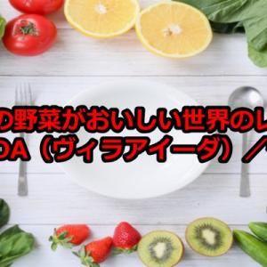 小林寛司/野菜がおいしい世界のレストラン・ヴィラアイーダ/情熱大陸