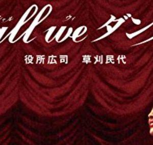 『 Shall We ダンス?』動画を無料視聴する方法と配信サービス紹介!