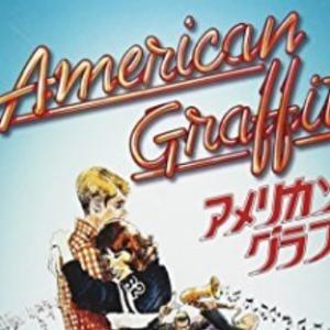 『アメリカングラフィティ』無料視聴する方法と配信サービスを紹介!