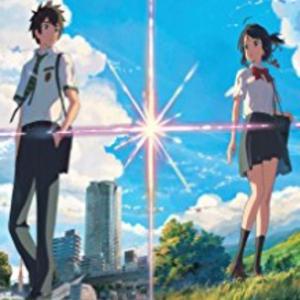 アニメ映画『君の名は。』動画を無料視聴する方法と配信サービスを紹介!