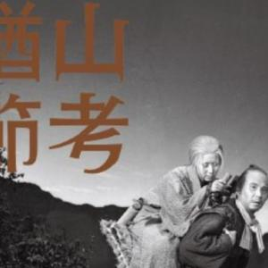 映画『楢山節考』動画を無料視聴する方法と配信サービスを紹介!